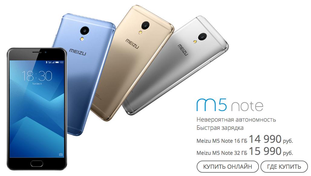 В Российской Федерации снизились цены насмартфон Meizu M5 Note