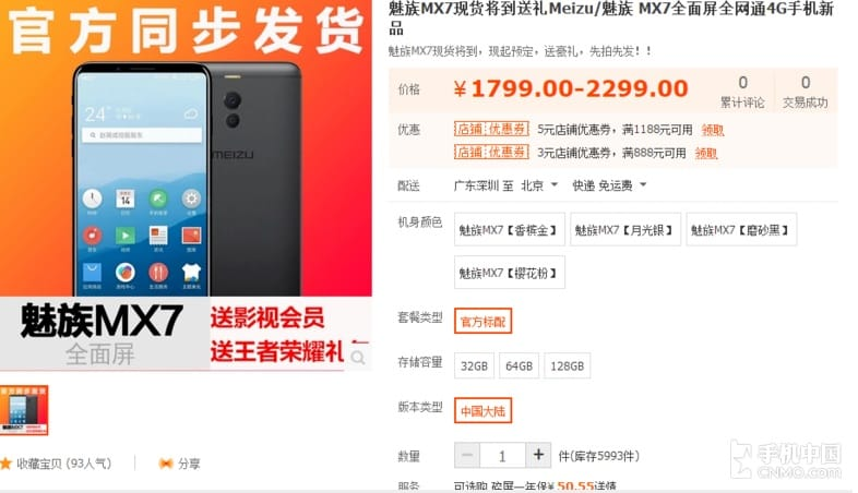 Meizu MX7 будет представлен только будущей весной