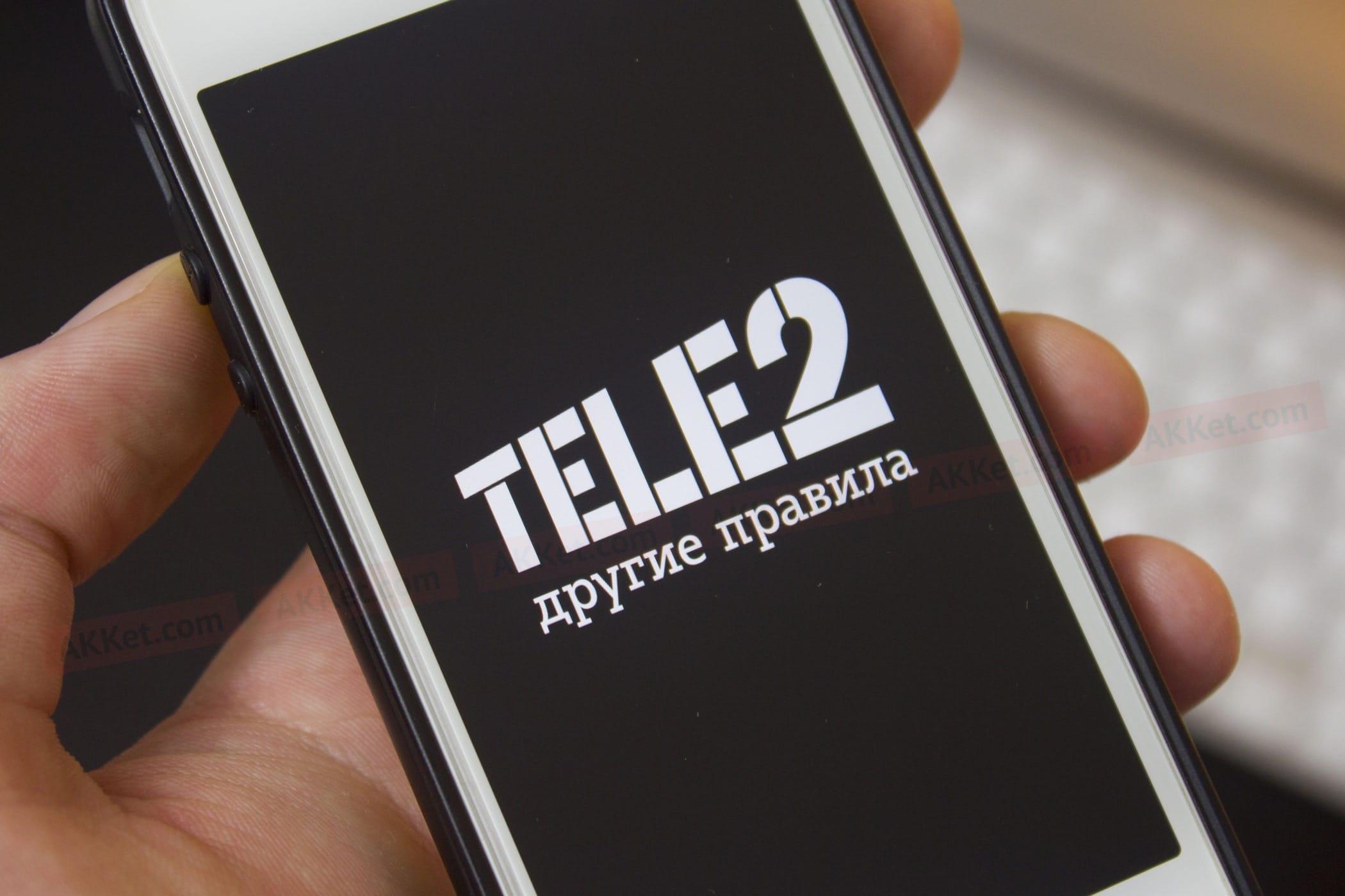 Как сделать бесплатный интернет на телефоне теле2 фото 697
