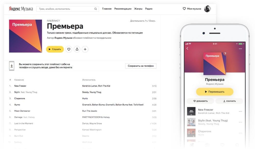 При желании избранные композиции можно слушать онлайн в любое удобное время.