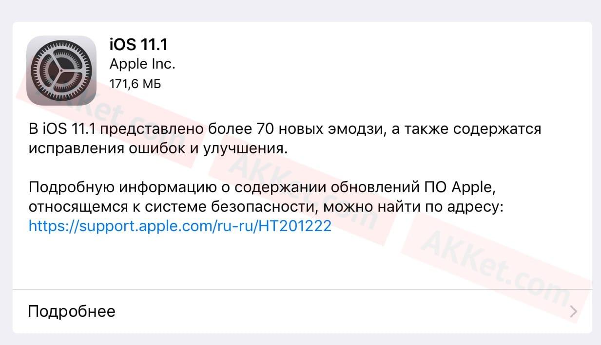 Apple выпустила iOS 11.1