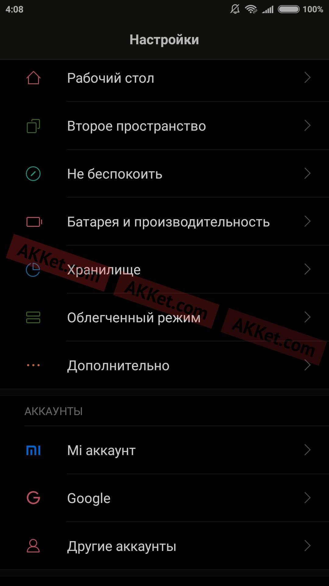 Как Изменить Обои На Андроиде