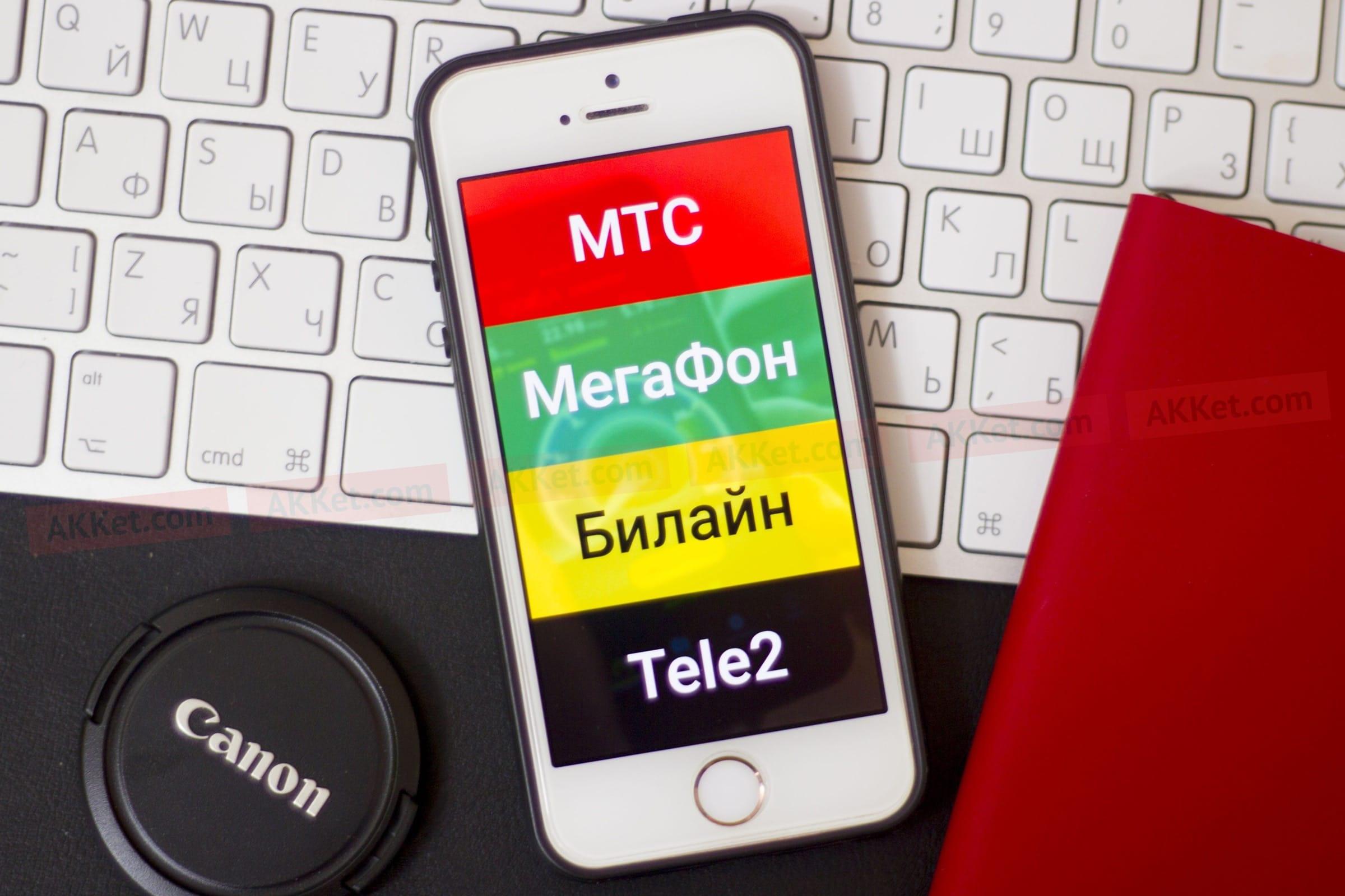 Мобильный оператор москва