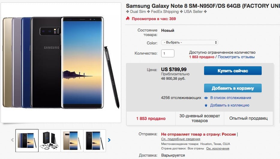 Самсунг Galaxy Note 8 реализуют порекордно низкой цене 47 тыс. руб.