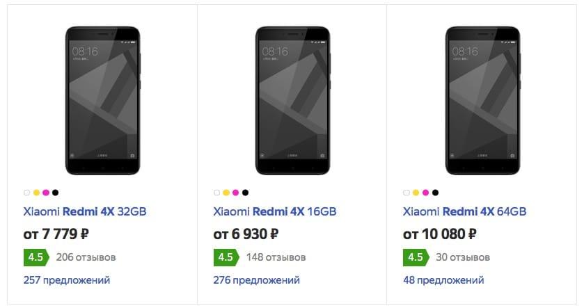 На русском рынке рухнули цены на мобильные телефоны компании Xiaomi