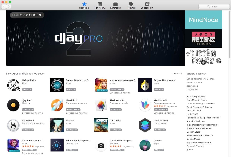 Apple «объединит» приложения для iOS иmacOS