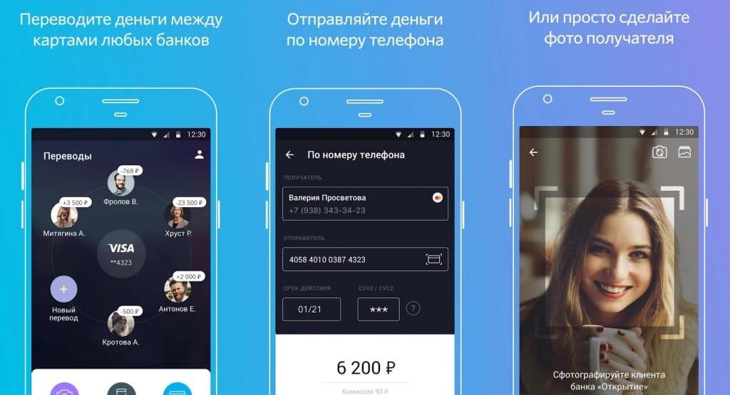 Банк «Открытие» 1-ый в РФ запустил отправку денежных средств пофотографии