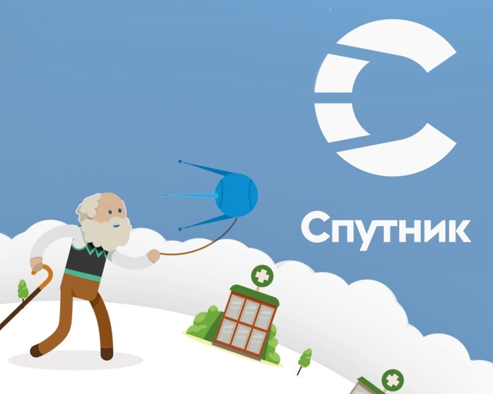 Госпоисковик «Спутник» получит еще 260 млн руб. наразвитие
