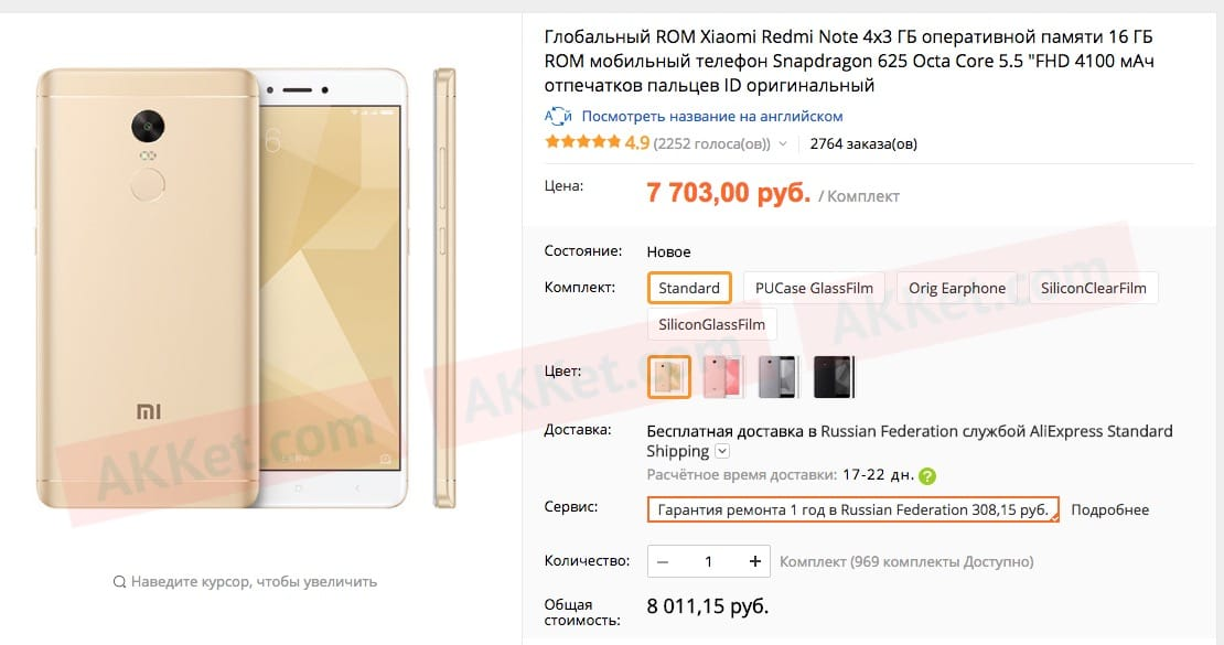 Наиболее популярным телефоном занеделю вweb-сети стал Xiaomi MiA1