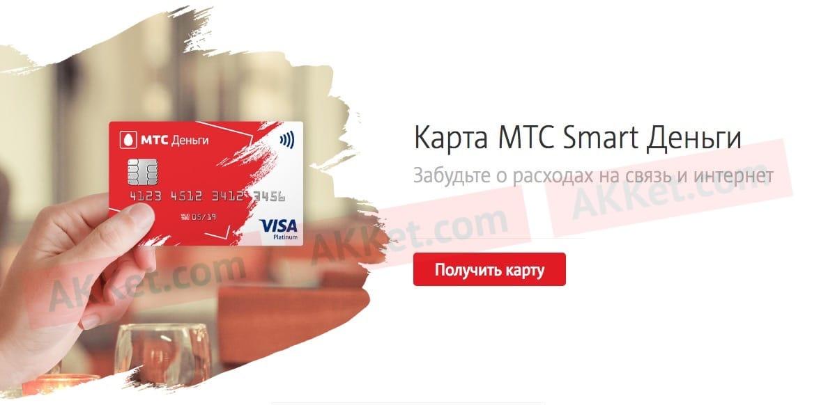 MTS-Rossiya-Besplatno-Operator-3.jpg