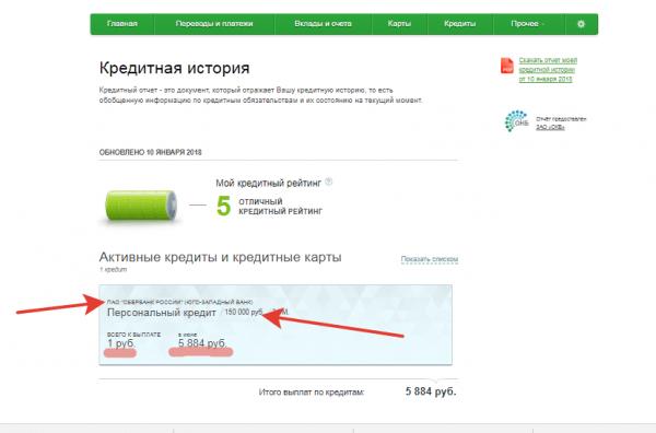 Как заказать справку о кредитной истории через сбербанк онлайн
