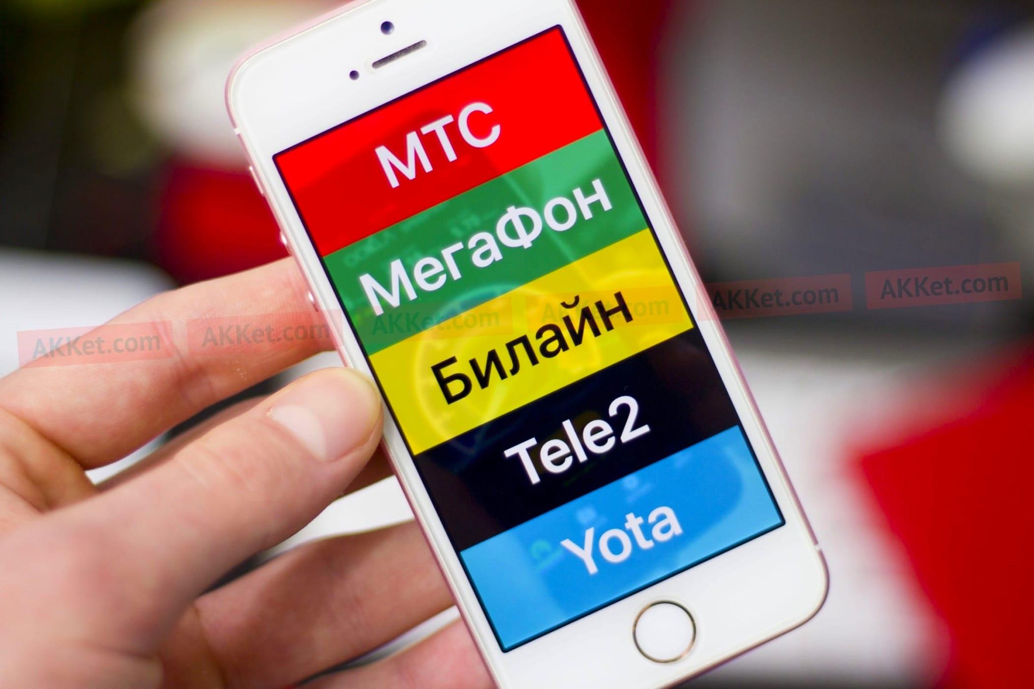Русские операторы связи прошли тест наскорость