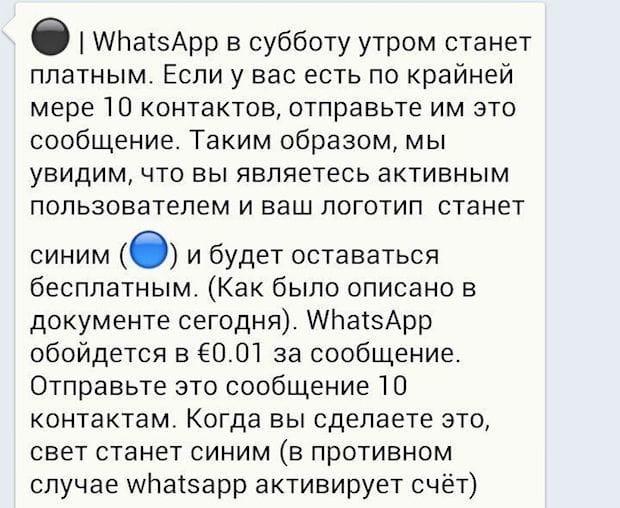 WhatsApp решил защитить пользователей отспама