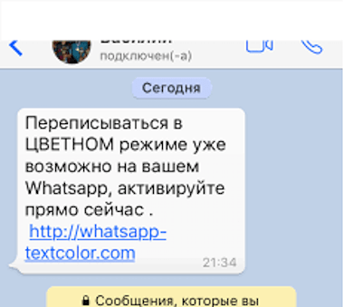 ВWhatsApp внедрили новейшую функцию блокировки спама