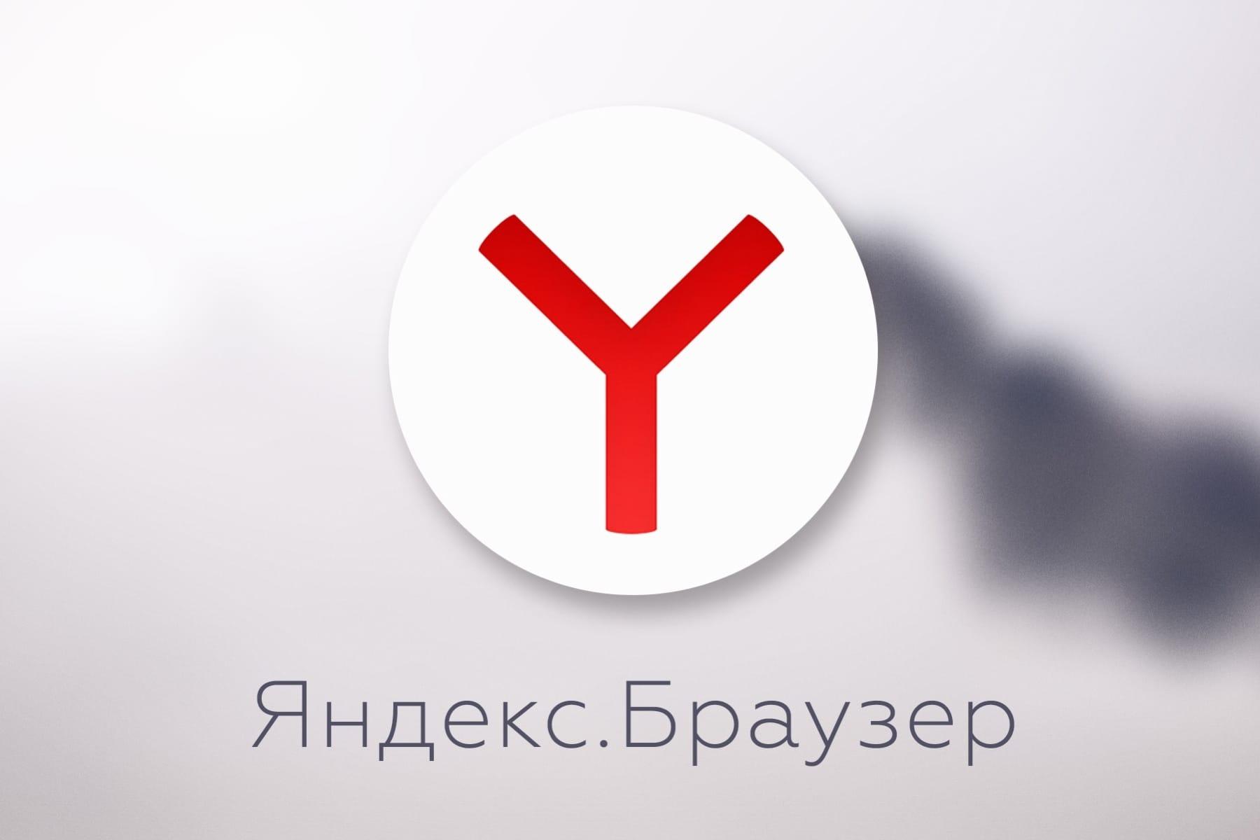 Яндекс добавил в собственный браузер самую важную вмире функцию