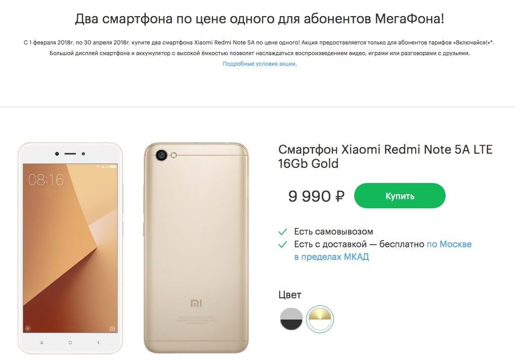 Единственное ограничение в том, что получить второй смартфон Xiaomi Redmi  Note 5A в подарок при покупке первого могут лишь абоненты «МегаФона», ... 1eb551dc46a