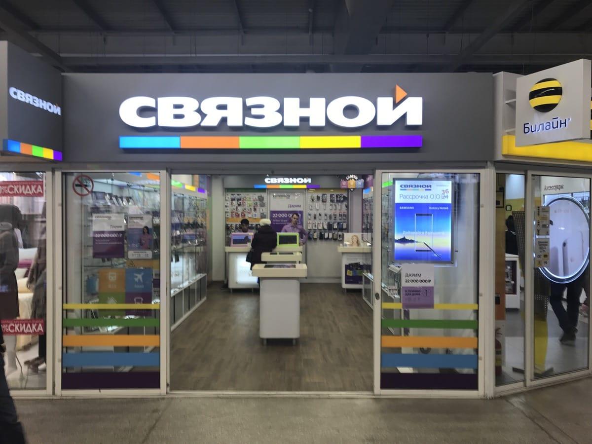 «Связной» тестирует новый формат магазинов в российской столице