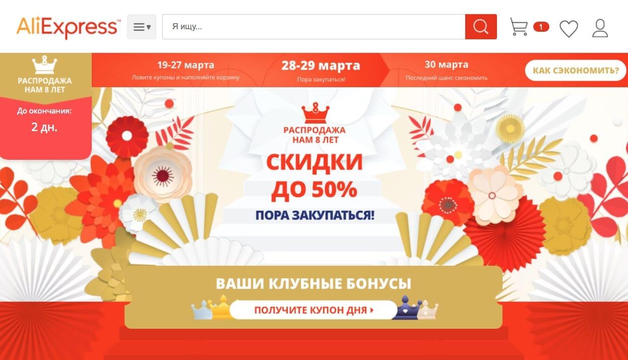 AliExpress проводить в Україні найбільший розпродаж на честь свого 8 ... 977bd2f860723