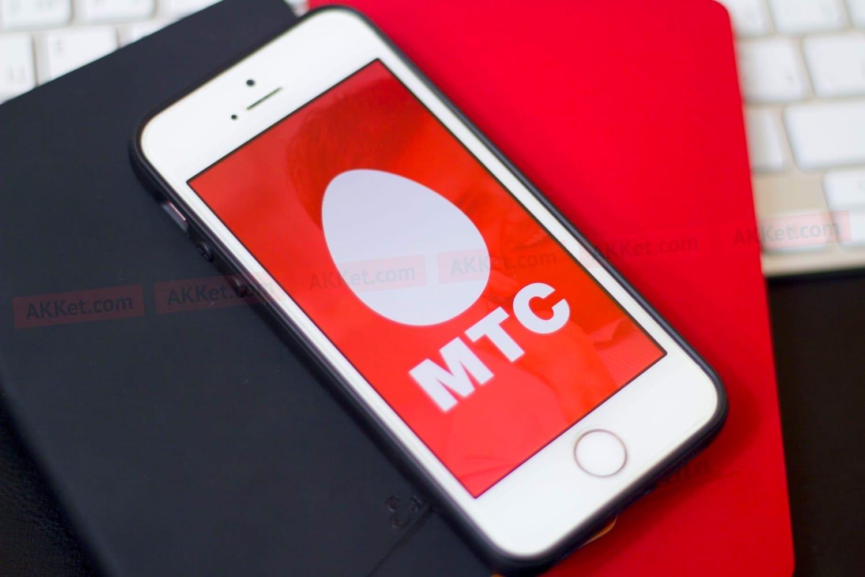 «МТС» закроет две функции мобильного интернета
