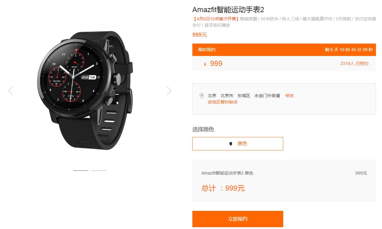 «Умные «часы Xiaomi Amazfit Смарт Sports Watch 2 поступили впродажу