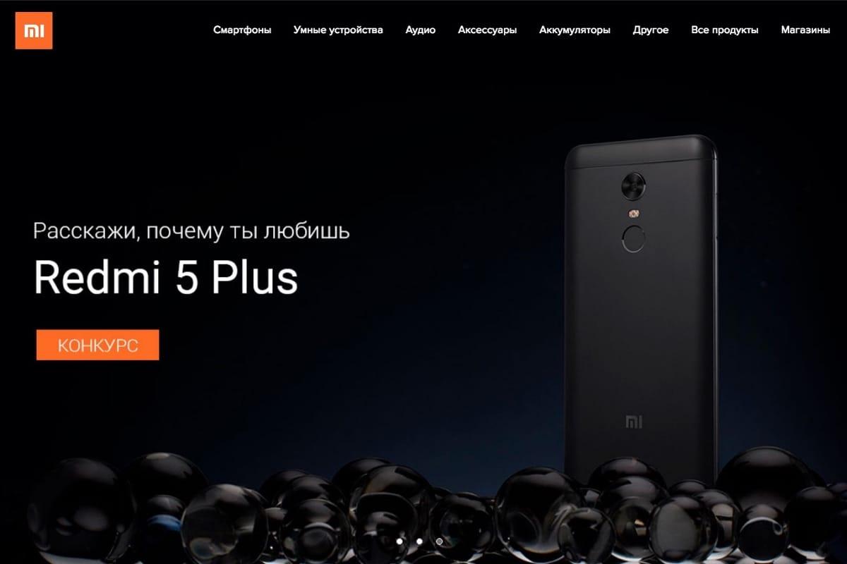 ВXiaomi поведали, как получить бесплатно Redmi 5 Plus