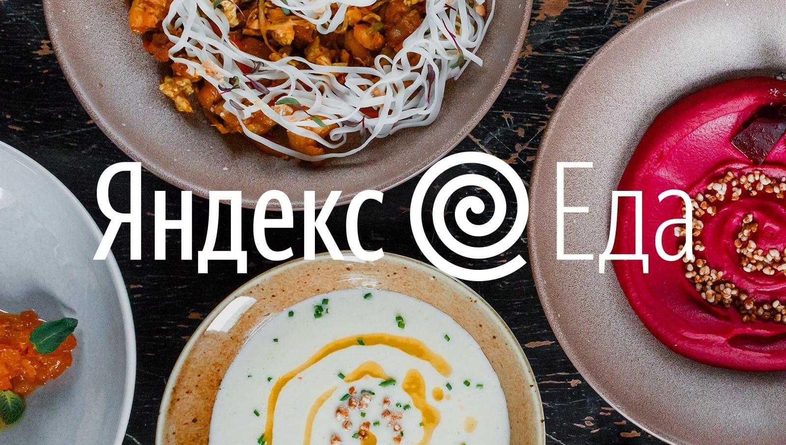 Сервис «Яндекс. Еда» будет запущен вПетербурге игородах-миллионниках
