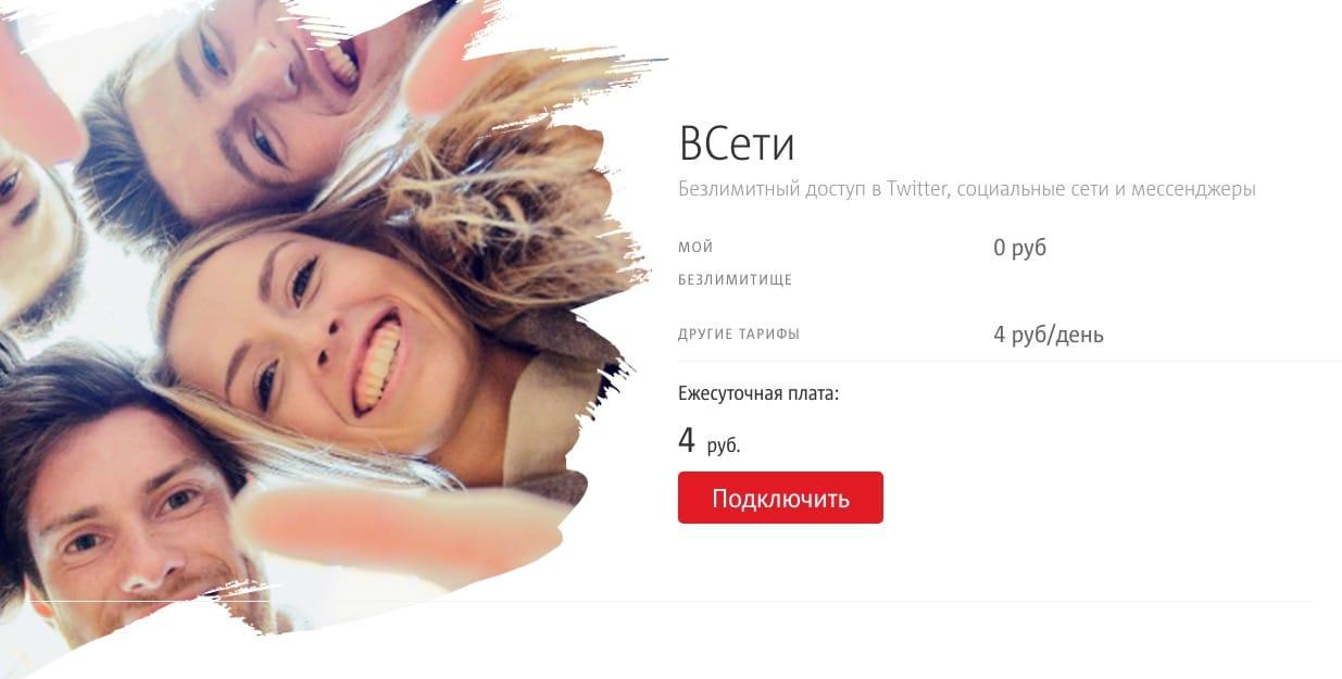 Сотовый оператор «МТС» бесплатно раздает 2048 ГБмобильного интернета всем желающим