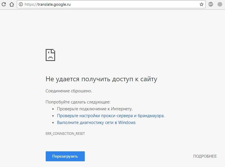 Роскомнадзор заблокировал IP-адреса Google