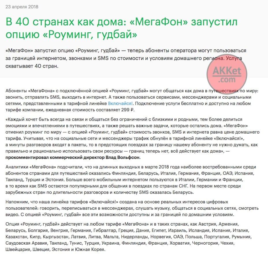 «Мегафон» предложил абонентам отключить роуминг заграницей за299 руб. всутки