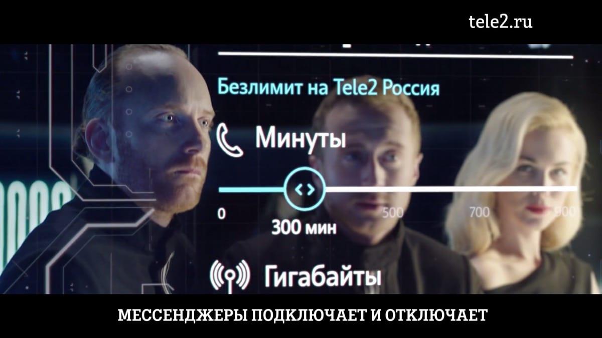 Tele2 запускает тарифную линейку «Мой Tele2» с персональными тарифами для абонентов