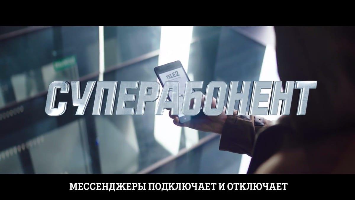 Сотовый оператор Tele2 наделил абонентов суперспособностями