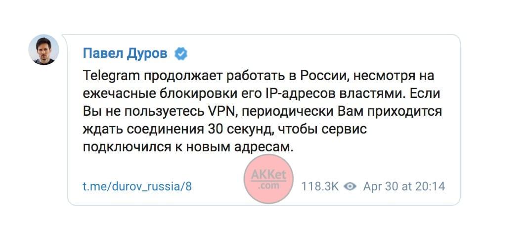 https://akket.com/wp-content/uploads/2018/04/Telegram-Blokirovka-Rossiya-6.jpg