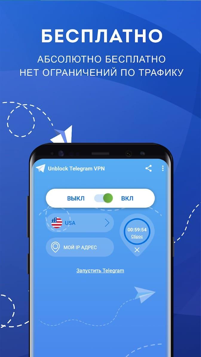 Выпущена программа, позволяющая обойти блокировку Telegram