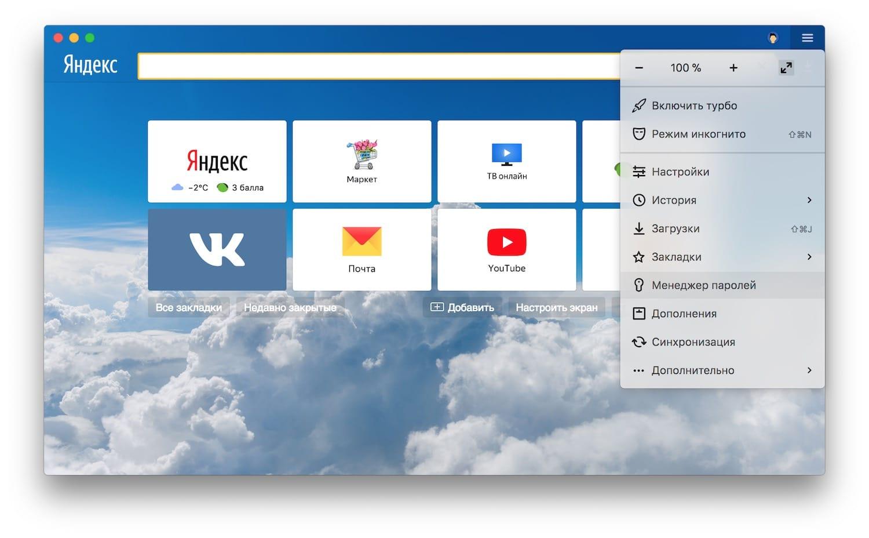 Яндекс вводит в собственный браузер менеджера паролей