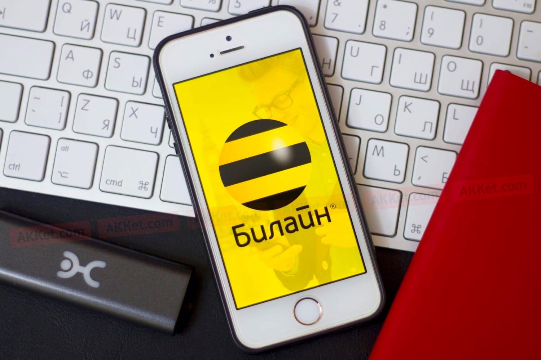 Сотовый оператор «Билайн» сделал мобильный интернет безусловно бесплатным