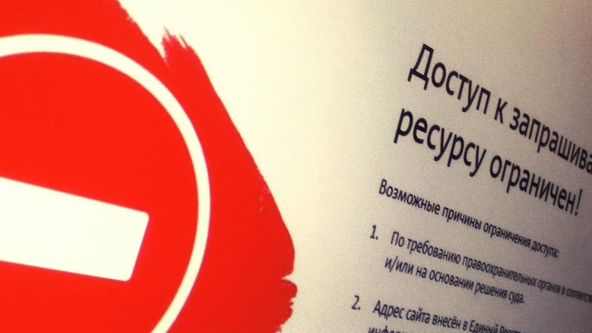 Верховный судРФ запретил перекрыть интернет-ресурсы без ведома собственников и создателей