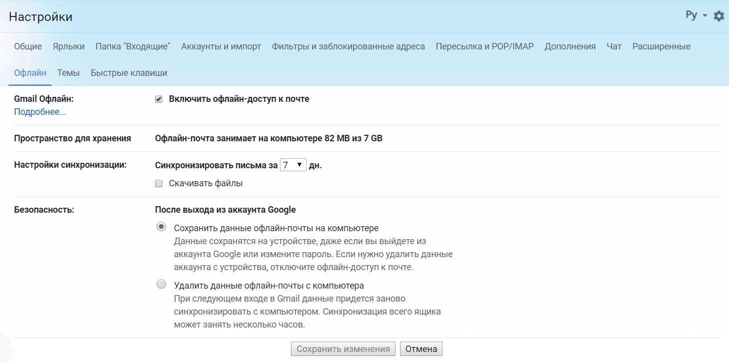 Обновлённый Gmail включил офлайн-режим инапоминания обответе