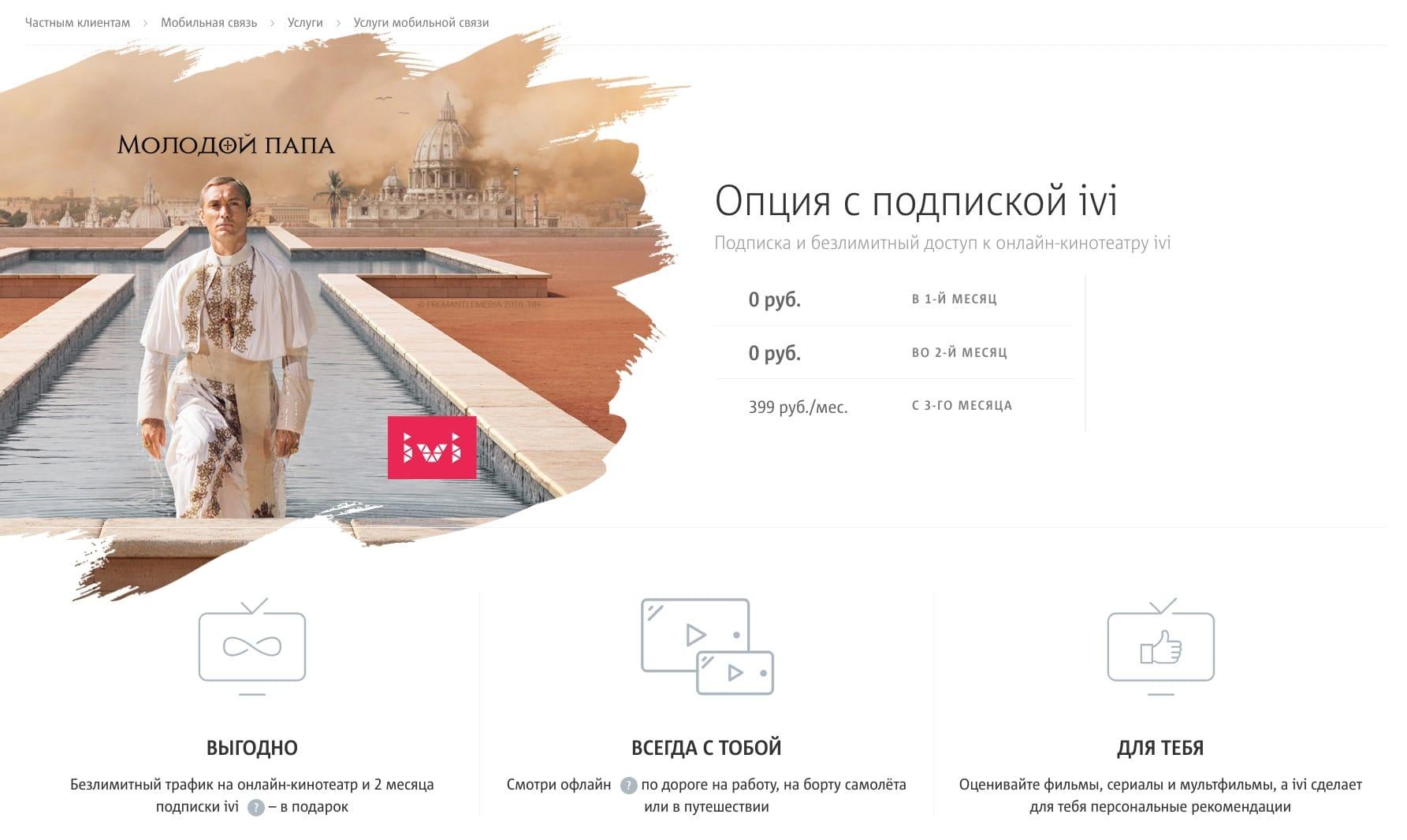 как скачать фильм с ivi ru