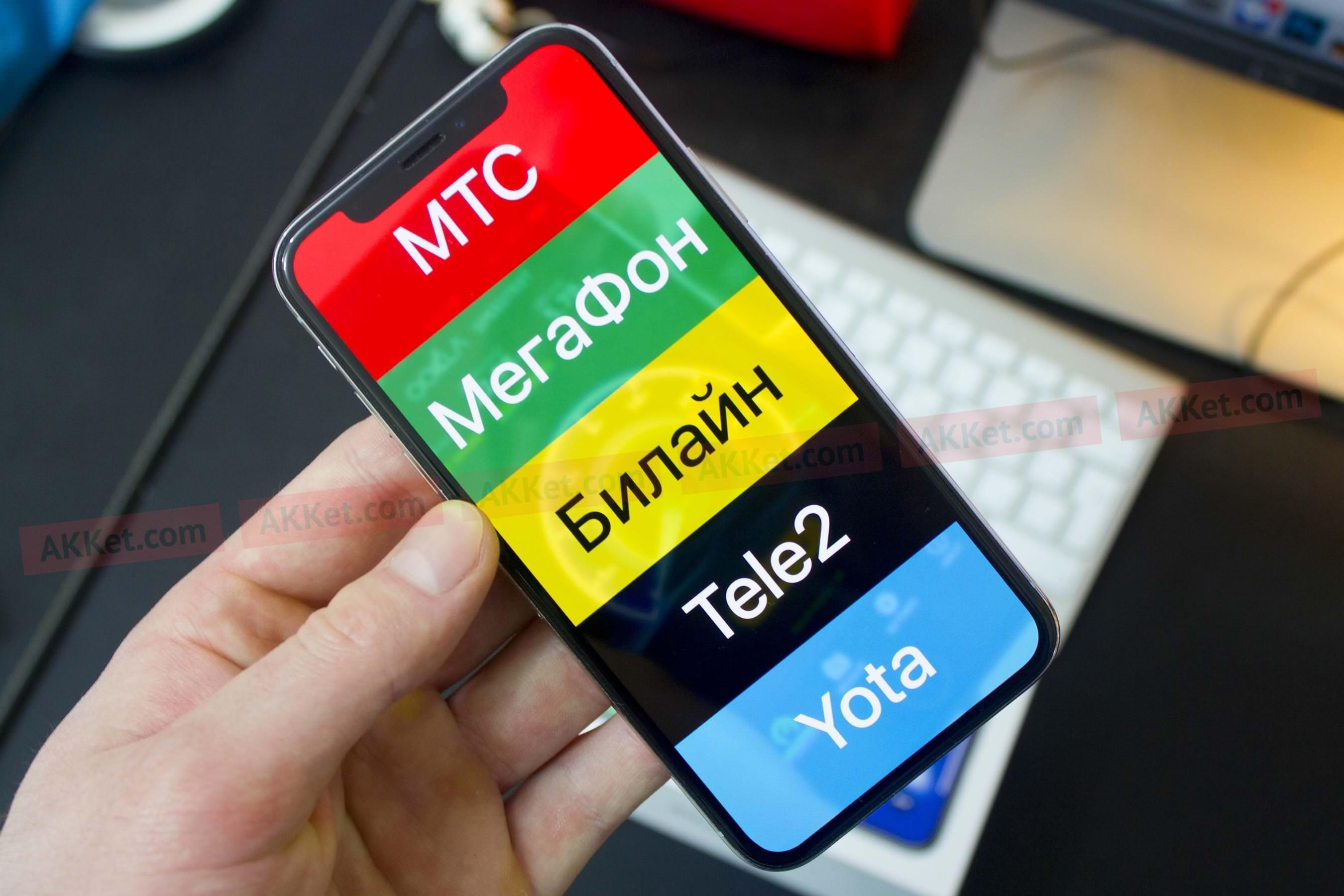 Сотовые операторы «МТС», «МегаФон», «Билайн» и Tele2 навсегда исчезнут d8f481b2341
