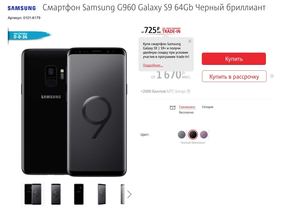 MTS Store in Russia offered to buy the Samsung Galaxy S9 for