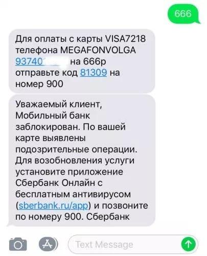 Сберегательный банк заблокировал мобильный банкинг пользователей из-за «числа зверя»