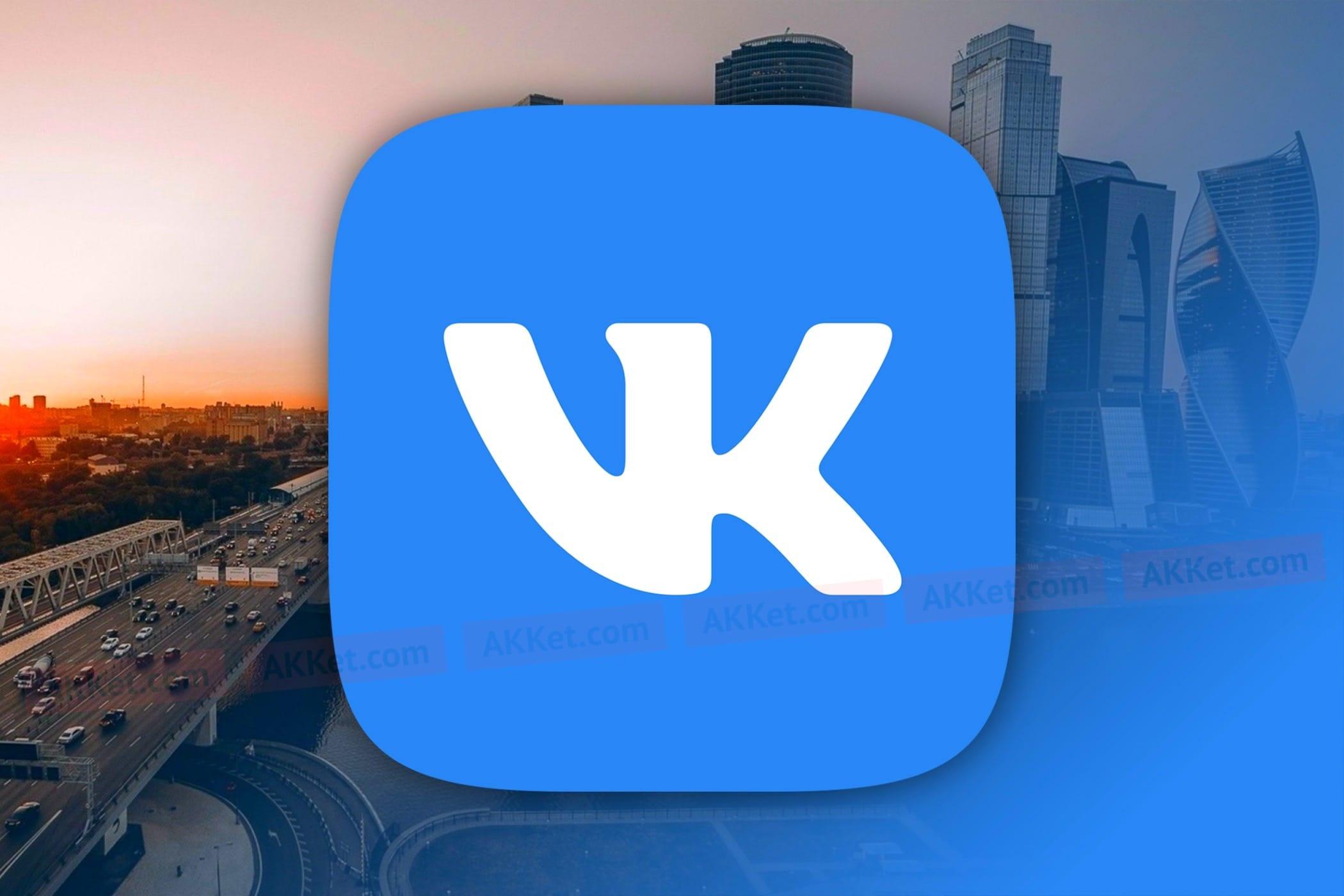 «ВКонтакте» снова не разрешила бюро кредитных историй собирать данные пользователей для оценки заемщиков