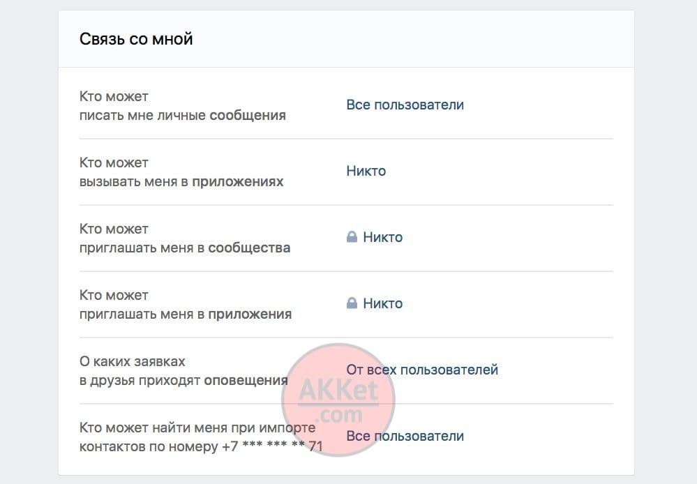 Новейшую функцию «Вконтакте», возмутившую пользователей, можно отключить