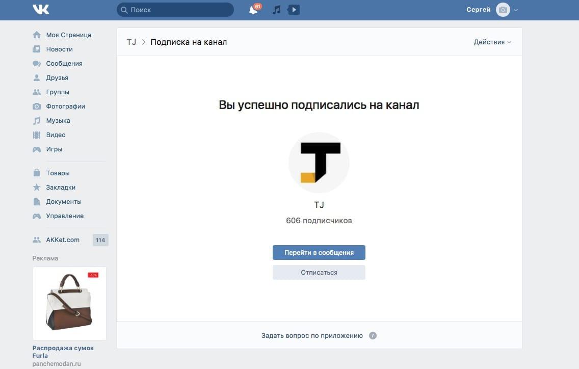 «ВКонтакте» тестируют запуск каналов взакрытом режиме