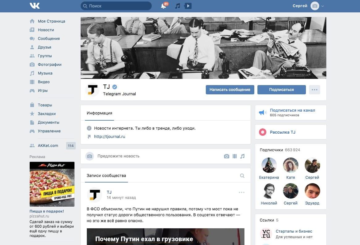 «ВКонтакте» запустила втестовый период пообразу иподобию Telegram-каналов для сообществ