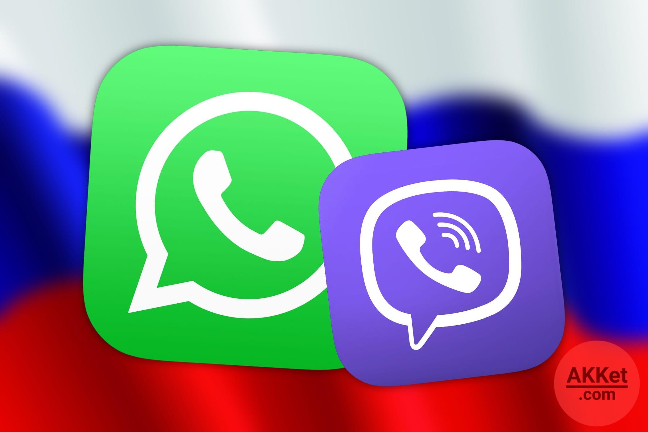 2 Whats App заблокировали в России а Viber серьезно поломали