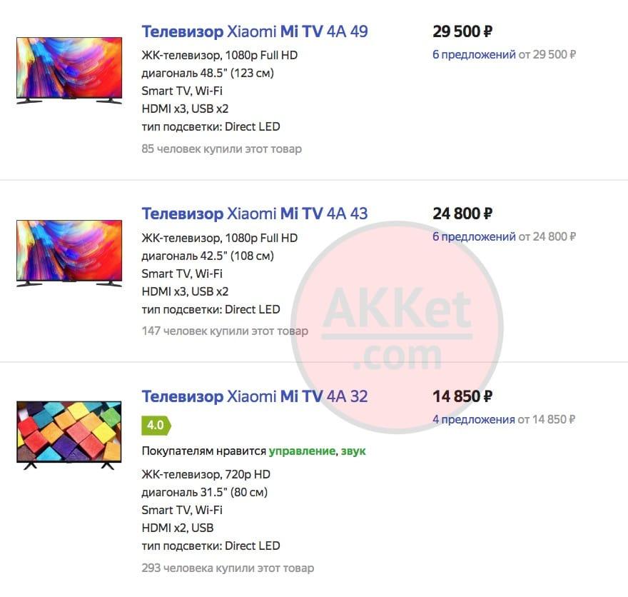Монитор Xiaomi MiTV 4S получил экран размером в50 дюймов