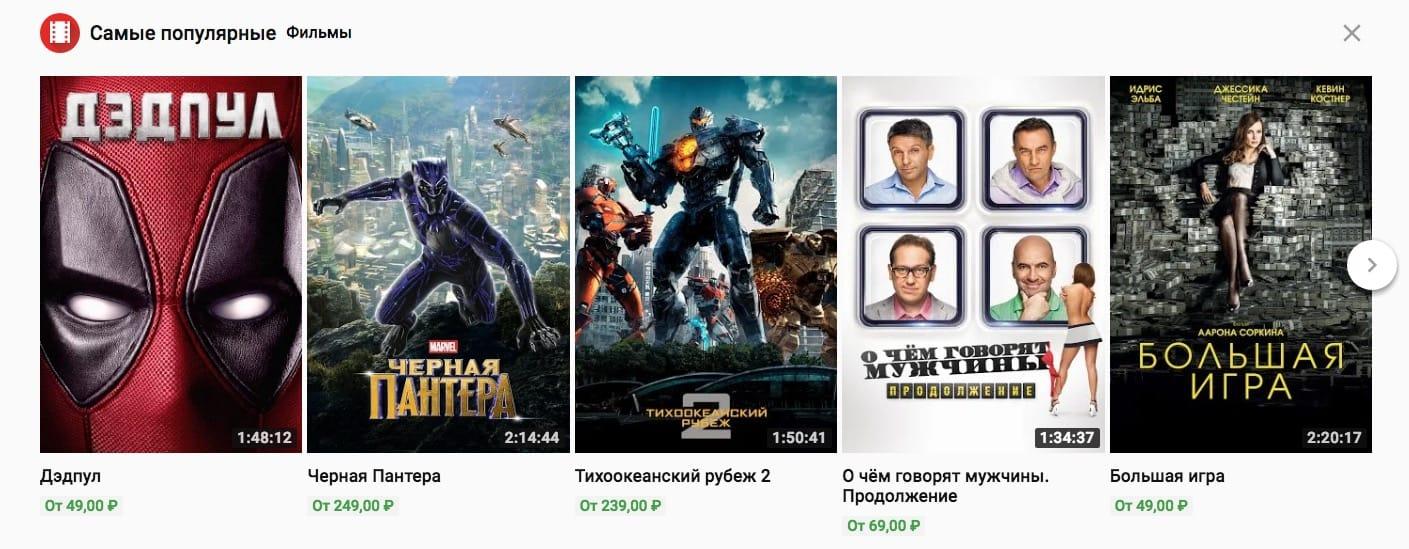 Youtube в россии начал продавать фильмы и сдавать их в аренду