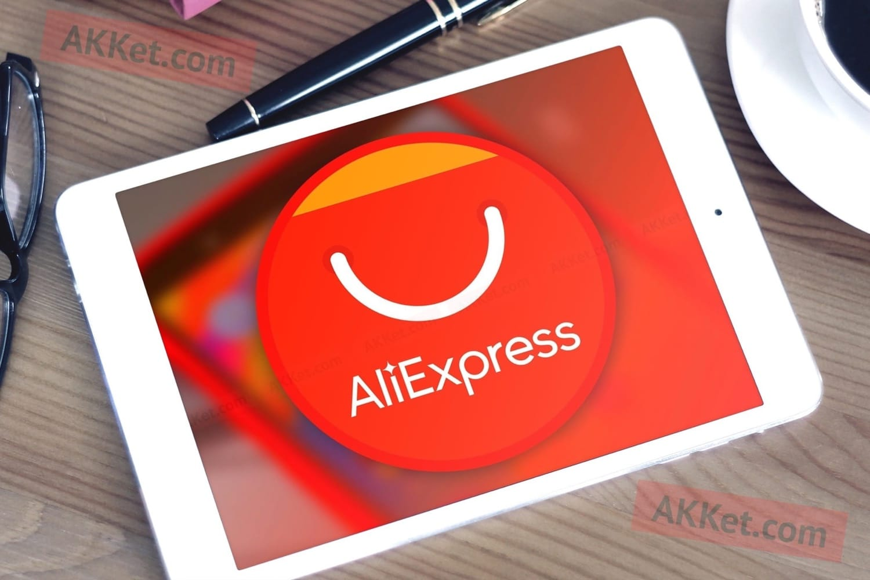 Вначале лета  в РФ  Aliexpress откроет пункты самовывоза закупок