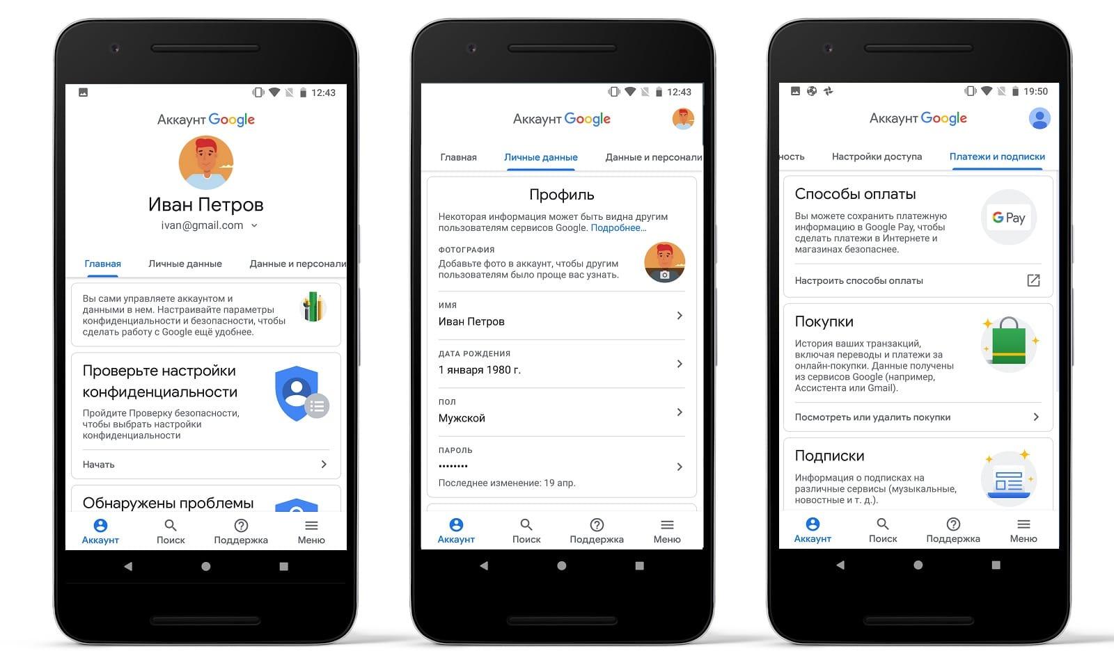 Google упростила управление учётной записью на андроид